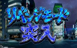 ぱちんこ GANTZ EXTRA リベンジモード