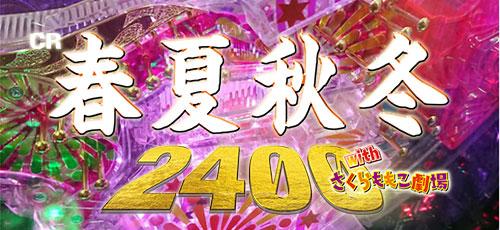 春夏秋冬2400 withさくらももこ劇場