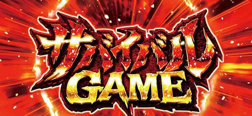 ガンツ ART サバイバルゲーム