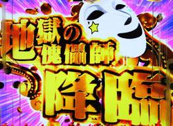 CR金田一少年の事件簿~地獄の傀儡子~LIGHT Version 地獄の傀儡師降臨モード