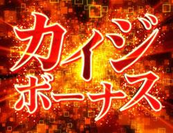 CR弾球黙示録カイジ4 HIGH&LOW カイジボーナス