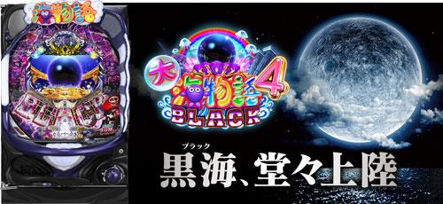 大海物語4 BLACK