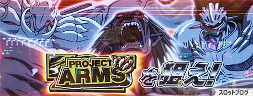 プロジェクトアームズ