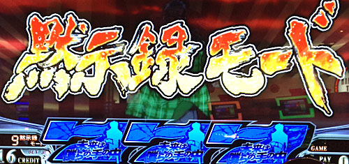 カイジ3青7