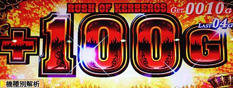 ケルベロス100G