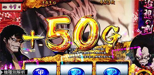 バジ絆+50G