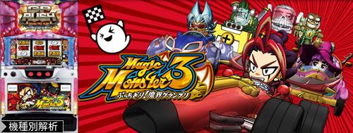 マジックモンスター3