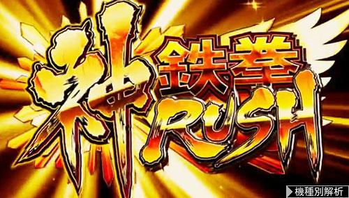 鉄拳3rd 神鉄拳ラッシュ