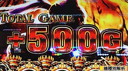 ハーデス+500