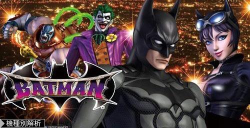 パチスロ バットマン