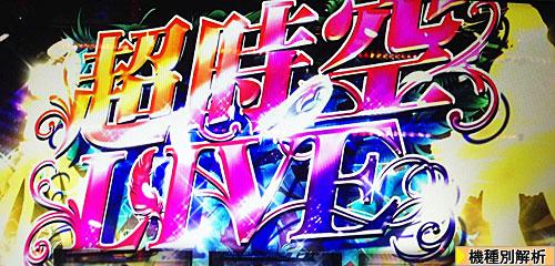 マクロス2 超時空ライブ