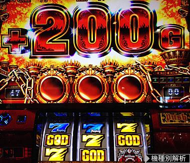 ハーデス 黄斜めベル200G
