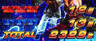 鉄拳3rd+2329枚
