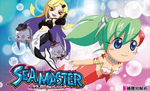 シーマスター2