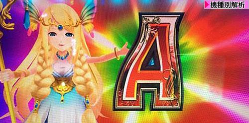 アラジンA2
