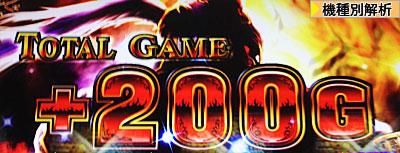 ハーデス200G