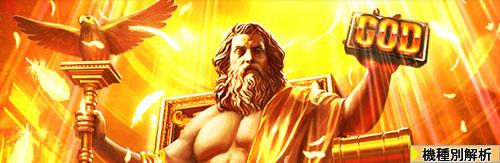 ミリオンゴッド神々凱旋