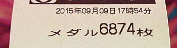 6874枚レシート