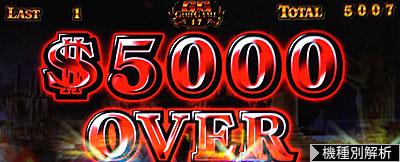 5000枚OVER