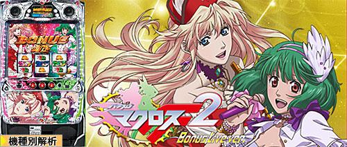 パチスロ マクロスフロンティア2 Bonus Live Ver.