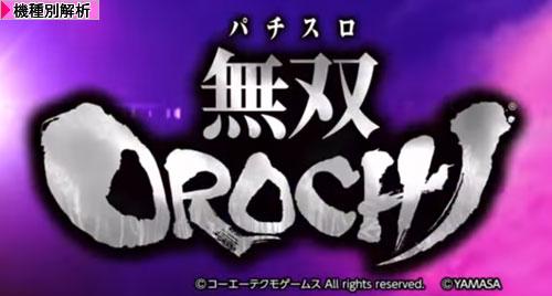 無双OROCHI