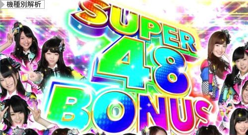スーパー48ボーナス