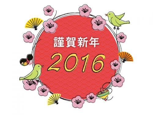 謹賀新年2016