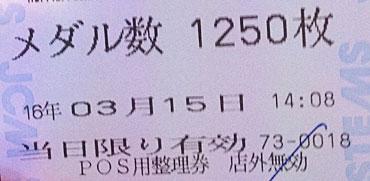 1250枚
