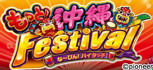 もっと!沖縄フェスティバル