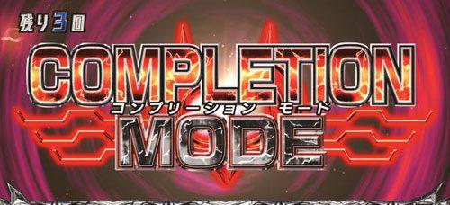 コンプリーションモード