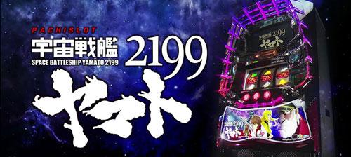 パチスロ宇宙戦艦ヤマト2199