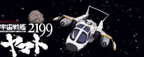 宇宙戦艦ヤマトのうちゅう