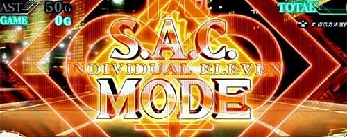 攻殻機動隊SAC2ndGIG 個別の11人モード