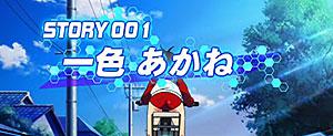 ストーリー001~005