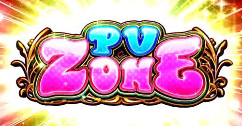 PVゾーン