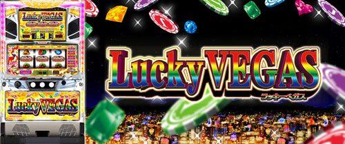 ラッキーベガス Lucky VEGAS