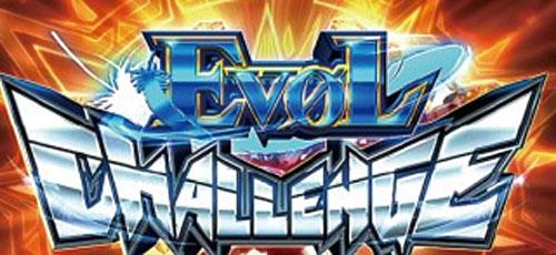 アクエリオンEVOL EVOLチャレンジ