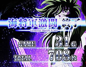 覚醒 画面 紫 海王 セイヤ 龍 終了 セイント