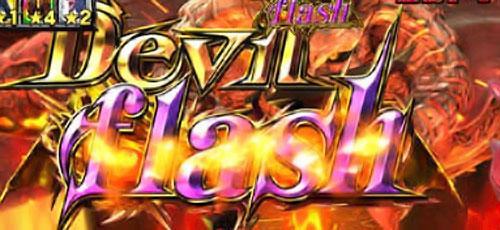 神の左手悪魔の右目 デビルフラッシュ