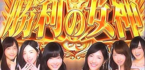 AKB48 勝利の女神 ART