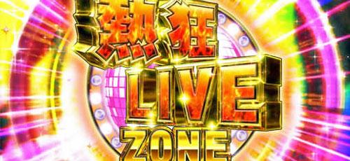 AKB48勝利の女神 熱狂ライブゾーン