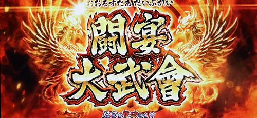 男塾 闘宴大武會
