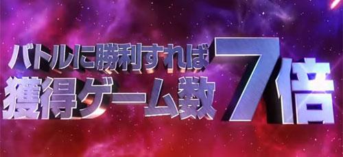 ぱちスロウルトラセブン セブンアタック