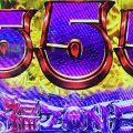 555 当選
