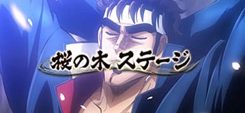 魁!!男塾~目指せ!闘宴大武會~ 高確移行率・ステージ