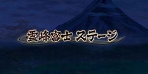 魁!!男塾~目指せ!闘宴大武會~ 霊峰富士
