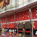 熱海のパチンコ店