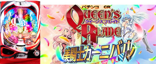 CRクイーンズブレイド 美闘士カーニバル