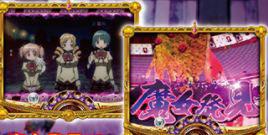 ぱちんこ魔法少女まどか☆マギカ 魔女探索モード