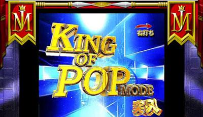 CRマイケルジャクソン KING OF POP MODE